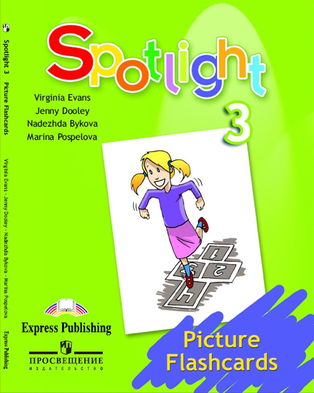 Учебник по английскому языку спотлайт 10 класс.
